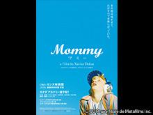 (字幕版)Mommy/マミー