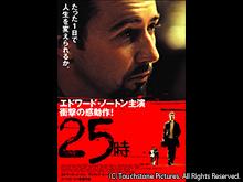 (字幕版)25時