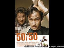 (字幕版)50/50 フィフティ・フィフティ