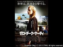 (字幕版)ゼロ・ダーク・サーティ