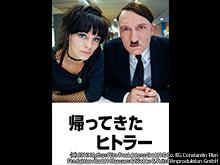 (日本語吹替版)帰ってきたヒトラー