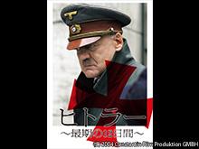 (字幕版)ヒトラー ~最期の12日間~