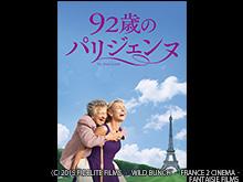 (字幕版)92歳のパリジェンヌ