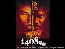 (字幕版)1408号室