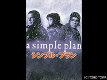 (字幕版)シンプル・プラン
