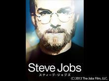 (字幕版)スティーブ・ジョブズ