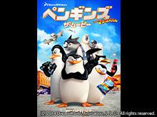 (字幕版)ペンギンズ FROM マダガスカル ザ・ムービ…