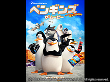 (日本語吹替版)ペンギンズ FROM マダガスカル ザ・…