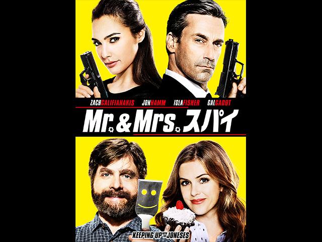 (日本語吹替版)Mr.&Mrs. スパイ
