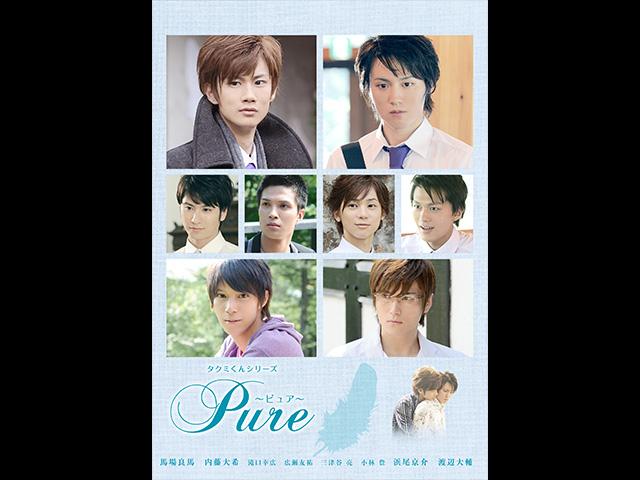 タクミくんシリーズ「Pure」