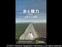 (日本語吹替版)水と権力 特別篇:盗まれた資源