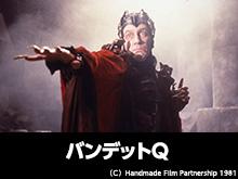 (字幕版)バンデットQ