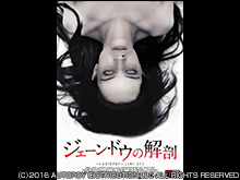 (日本語吹替版)ジェーン・ドゥの解剖