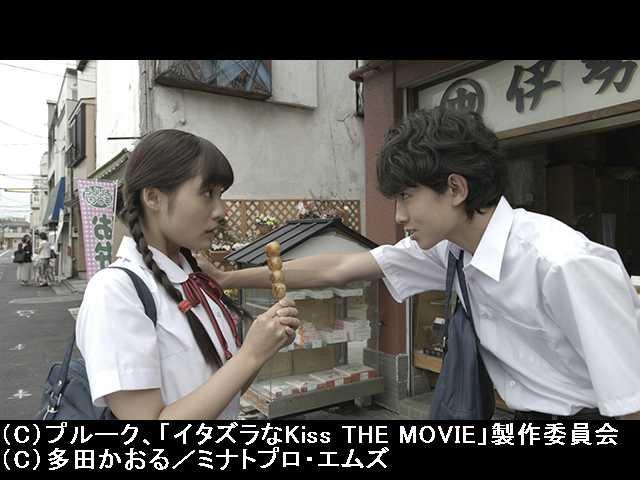 #1 イタズラなKiss THE MOVIE 番外編(1)