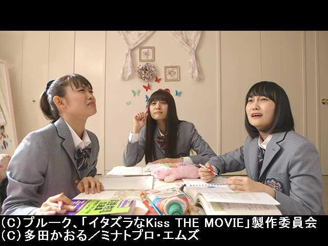 #3 イタズラなKiss THE MOVIE 番外編(3)