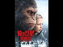 (日本語吹替版)猿の惑星:聖戦記(グレート・ウォー…