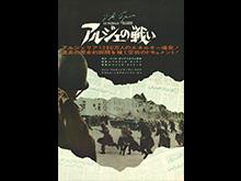 (字幕版)アルジェの戦い≪最終盤≫