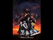 劇場版「黒執事 Book of the Atlantic」