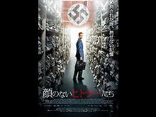 (字幕版)顔のないヒトラーたち