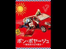 (日本語吹替版)ボン・ボヤージュ ~家族旅行は大暴…