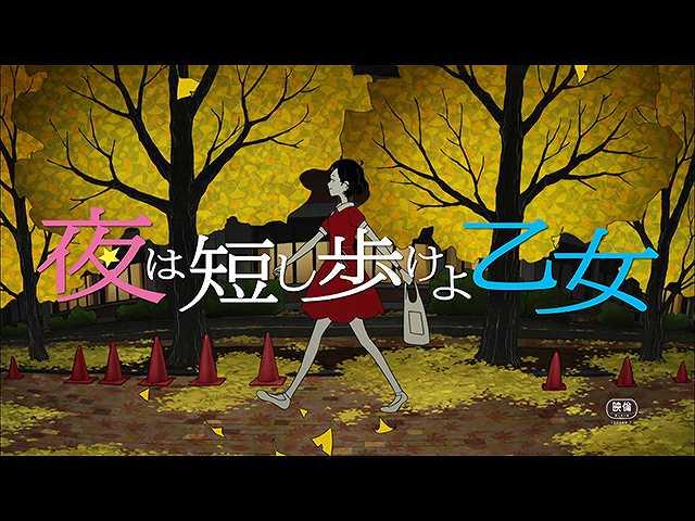 PV「夜は短し歩けよ乙女」