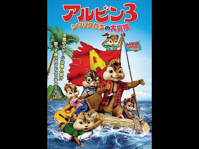 (日本語吹替版)アルビン3 シマリスたちの大冒険