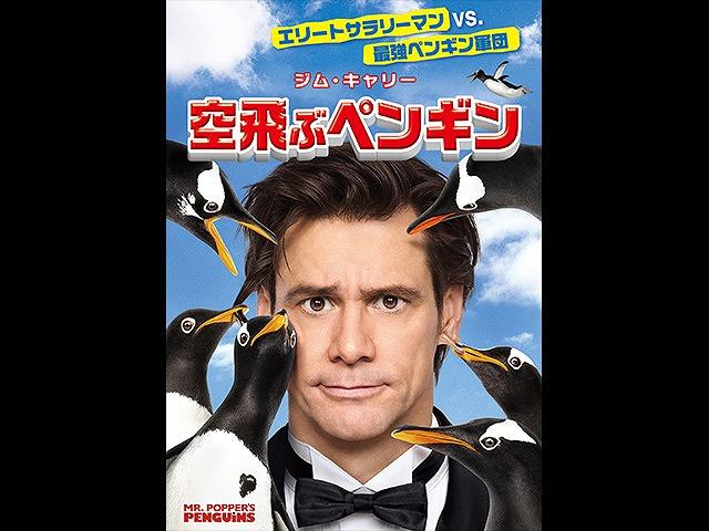 (日本語吹替版)空飛ぶペンギン