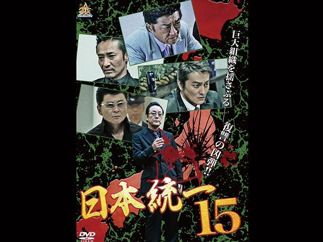 日本統一 15