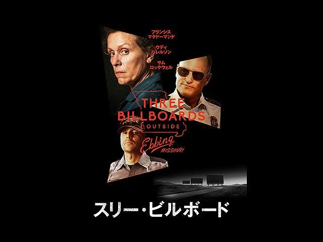 (日本語吹替版)スリー・ビルボード