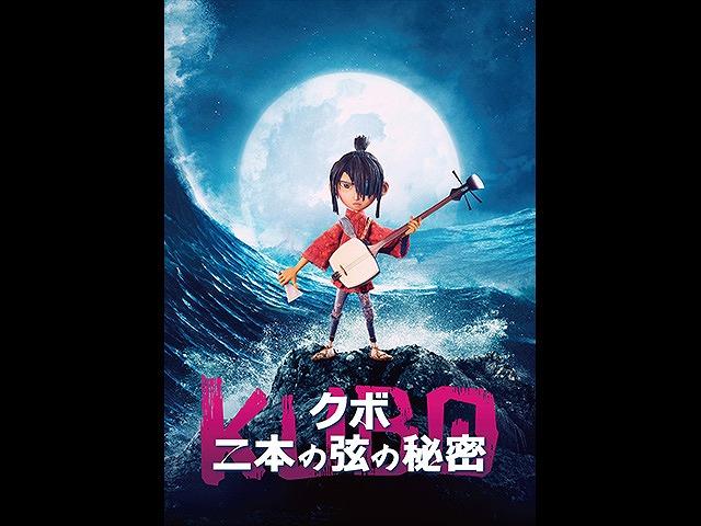 (日本語吹替版)KUBO/クボ 二本の弦の秘密
