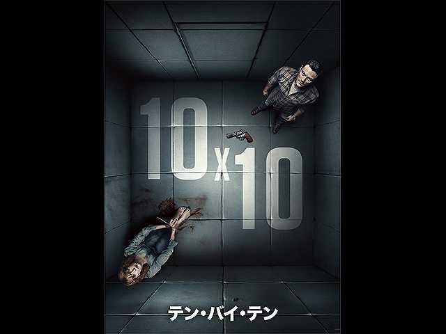 (字幕版)10x10 テン・バイ・テン