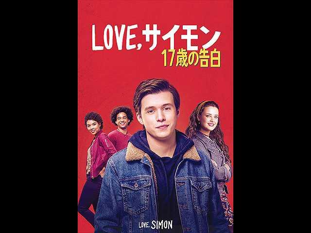 (字幕版)Love,サイモン 17歳の告白