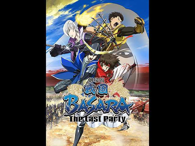 劇場版 戦国BASARA ‐The Last Party‐