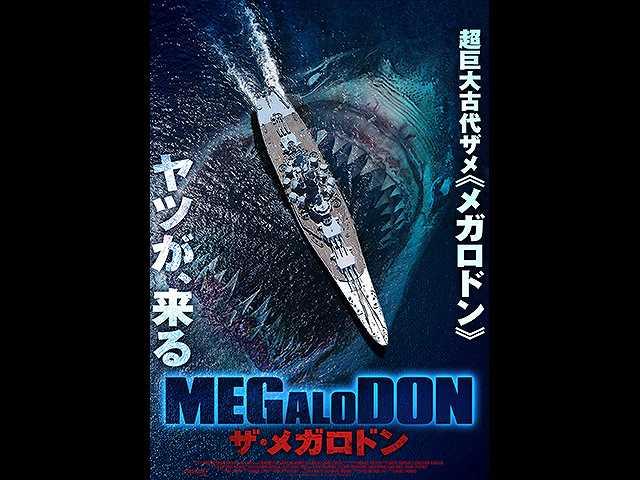 (日本語吹替版)MEGALODON ザ・メガロドン