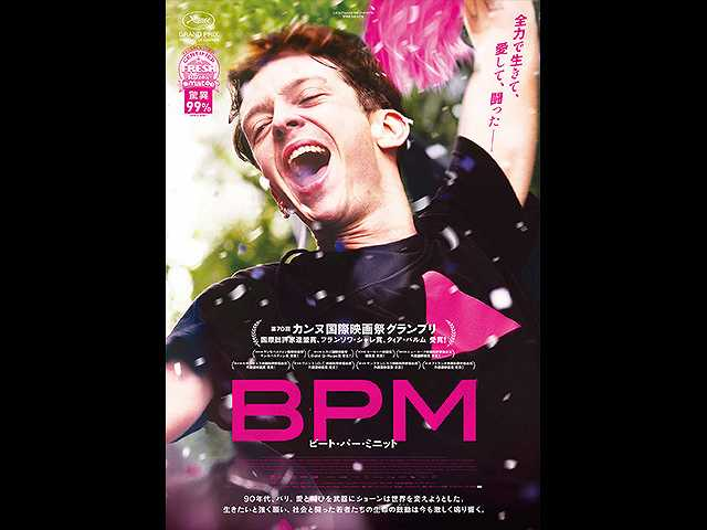 (字幕版)BPM ビート・パー・ミニット
