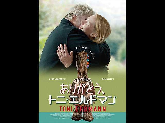 (字幕版)ありがとう、トニ・エルドマン