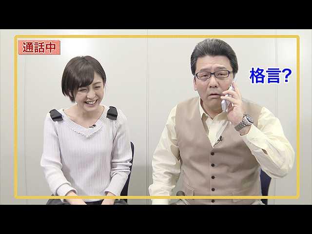 「宮司愛海×軽部真一」