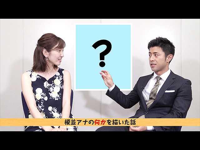 「小澤陽子×榎並大二郎」