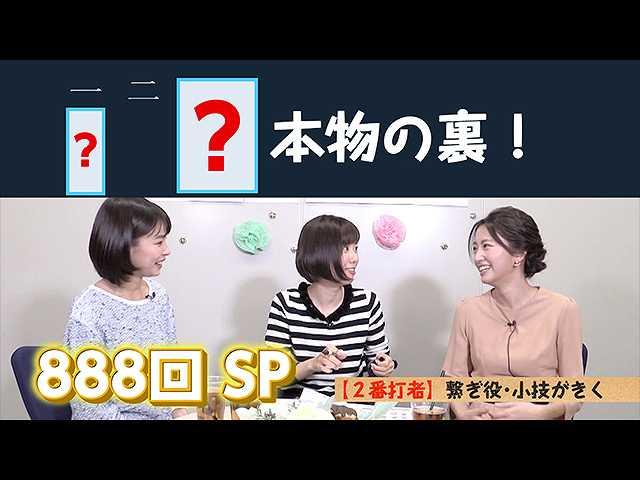 888回SP! 山﨑アナ×三田アナ×鈴木アナ