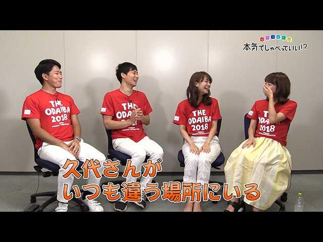 「久代×酒主×井上×今湊 フジテレビの日SP」