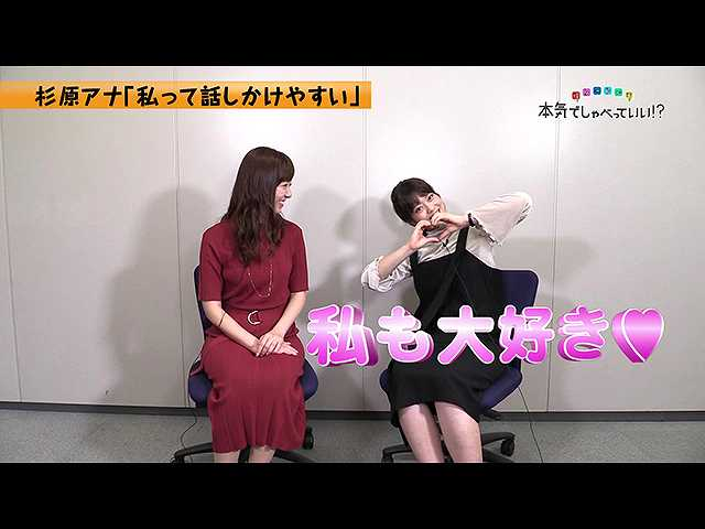 「内田嶺衣奈×杉原千尋」