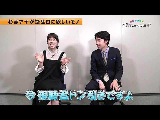 「杉原千尋×田淵裕章」
