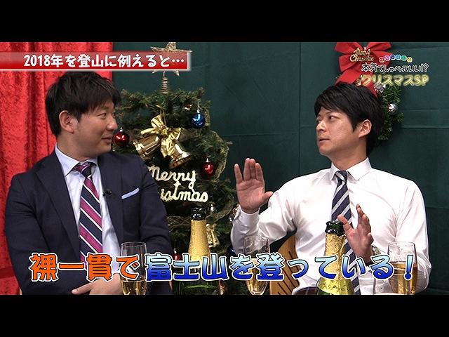 クリスマスSP2018 後編