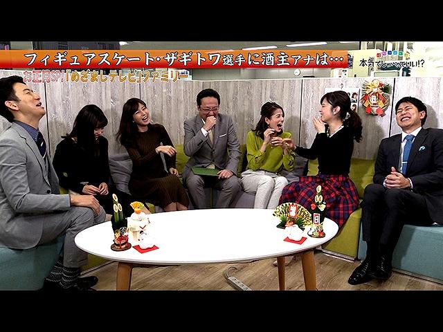 お正月SP2019! Part.1