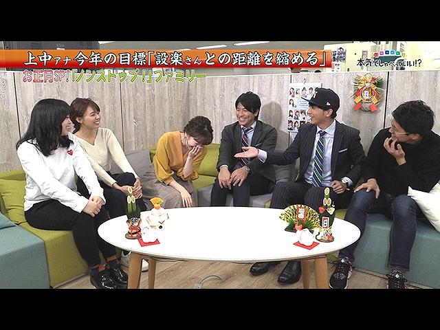 お正月SP2019! Part.2