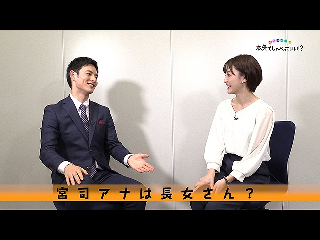 「大川立樹×宮司愛海」