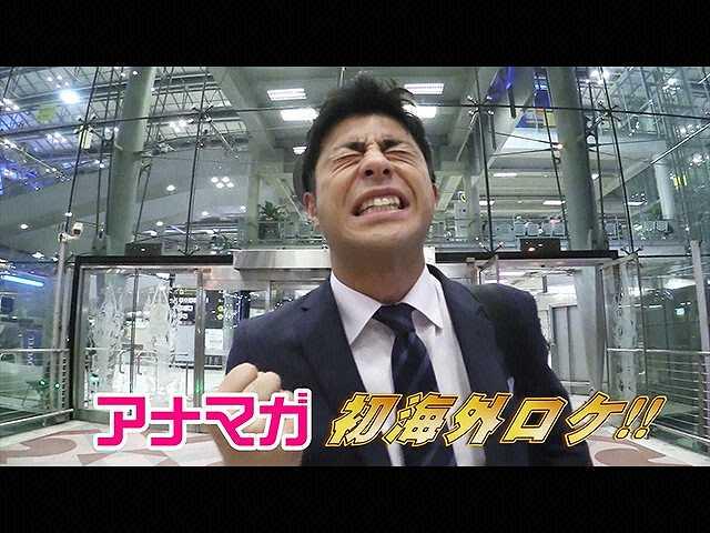 榎並大二郎のタイ弾丸20時間!-完全版-