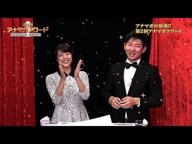 アナマガアワード2016 -前編-