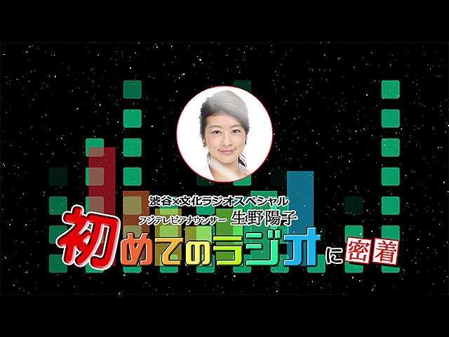 「生野陽子初めてのラジオ」に密着!