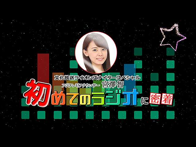 「宮澤智 初めてのラジオ」に密着!